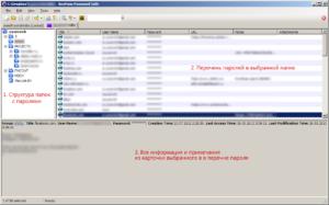 Главное окно менеджера паролей KeePass