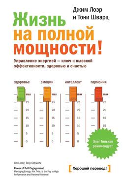 Обложка книги «Жизнь на полной мощности!» издательства Манн, Иванов, Фербер.