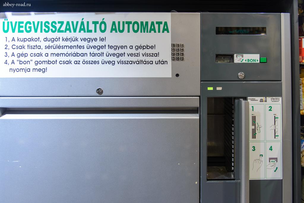 Автомат для утилизации бутылок в супермаркете SPAR